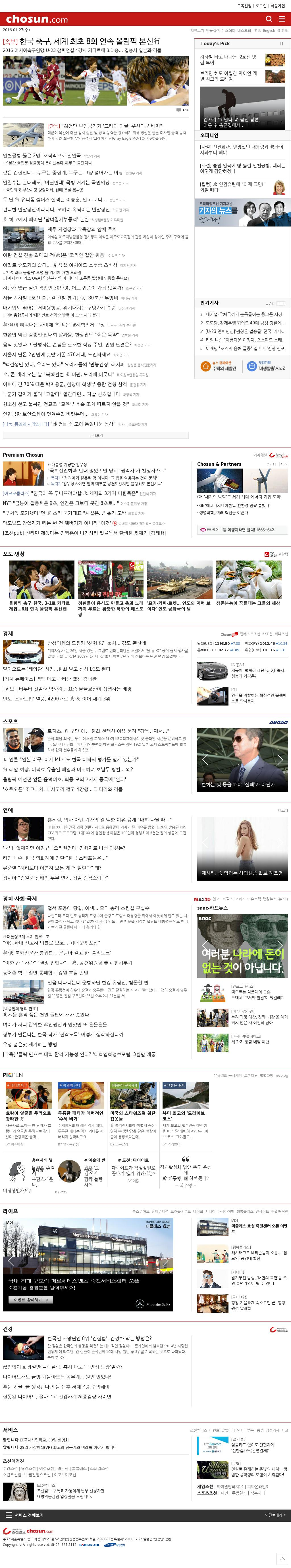 chosun.com at Wednesday Jan. 27, 2016, 12:03 a.m. UTC