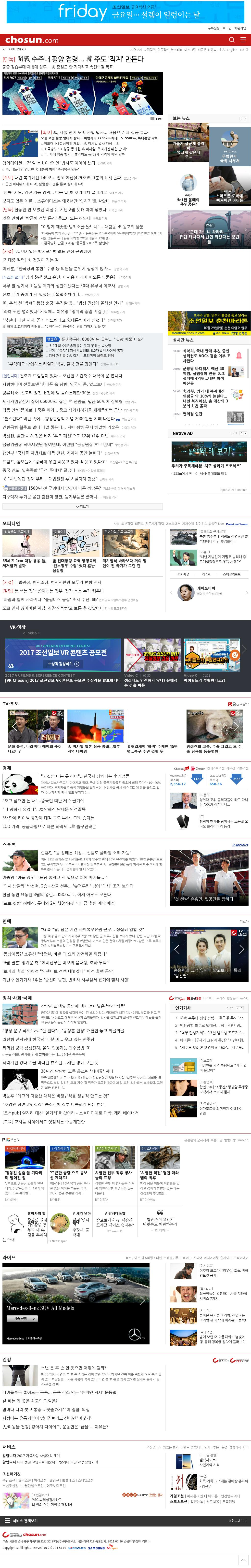 chosun.com at Tuesday Aug. 29, 2017, 12:03 a.m. UTC