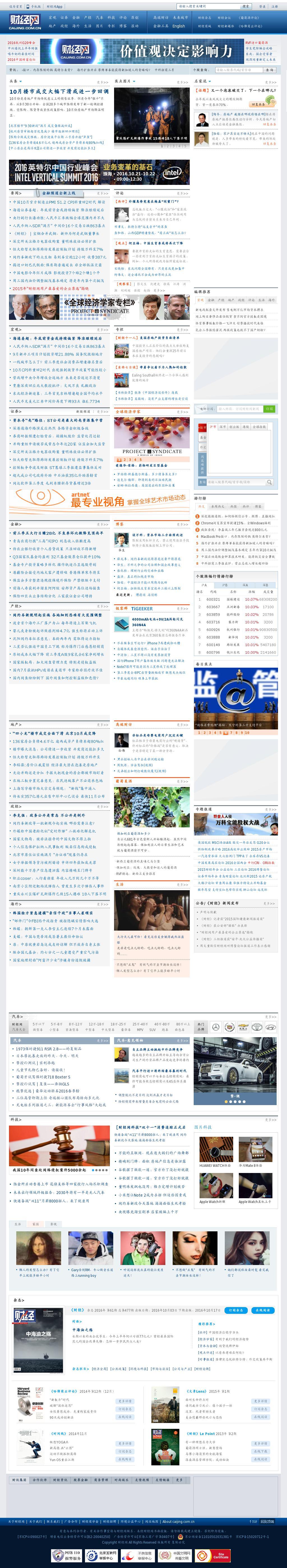 Caijing at Tuesday Nov. 1, 2016, 2:01 a.m. UTC