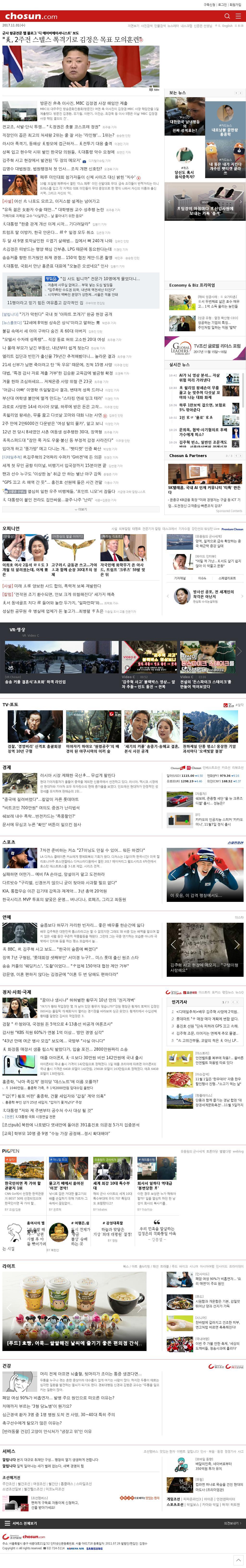 chosun.com at Wednesday Nov. 1, 2017, 11:02 a.m. UTC