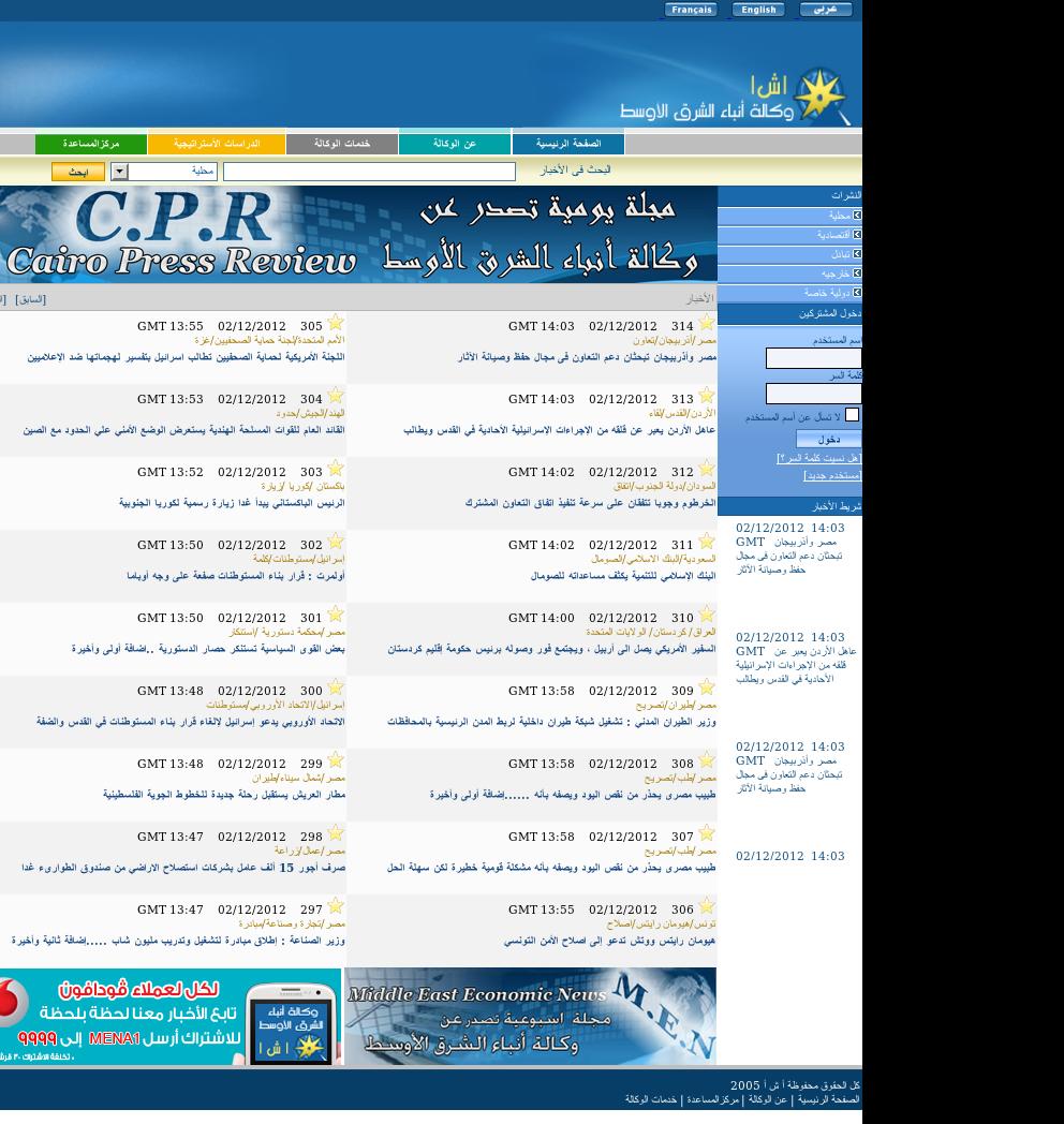 MENA at Sunday Dec. 2, 2012, 2:15 p.m. UTC