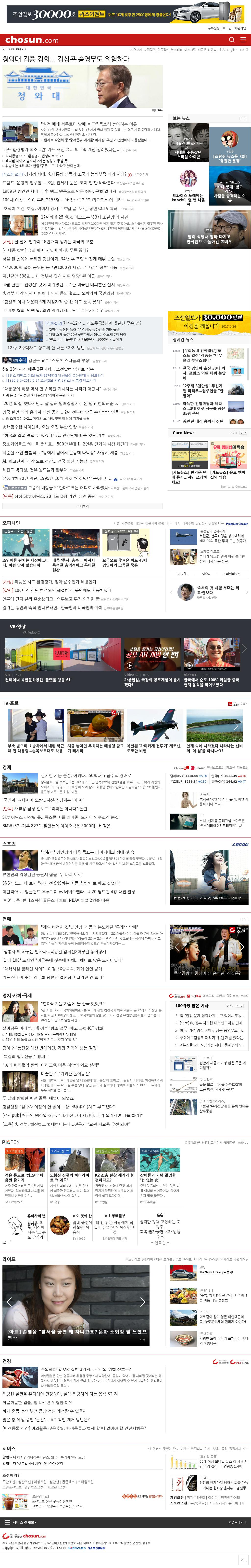 chosun.com at Monday June 5, 2017, 11:04 p.m. UTC