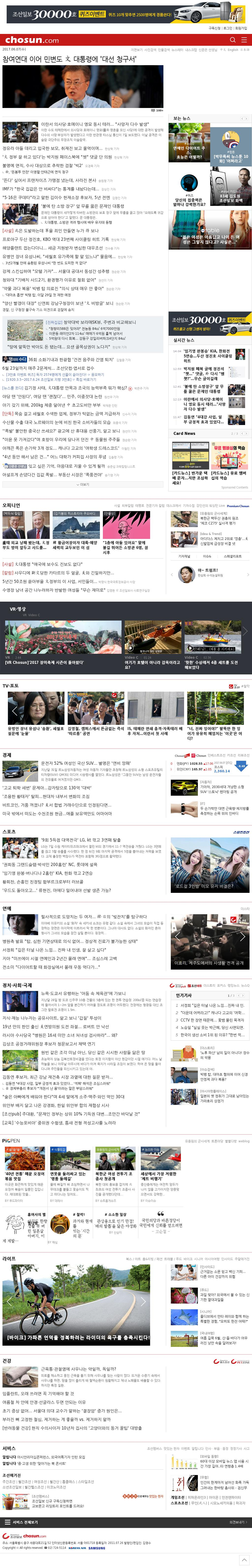 chosun.com at Wednesday June 7, 2017, 2:05 p.m. UTC