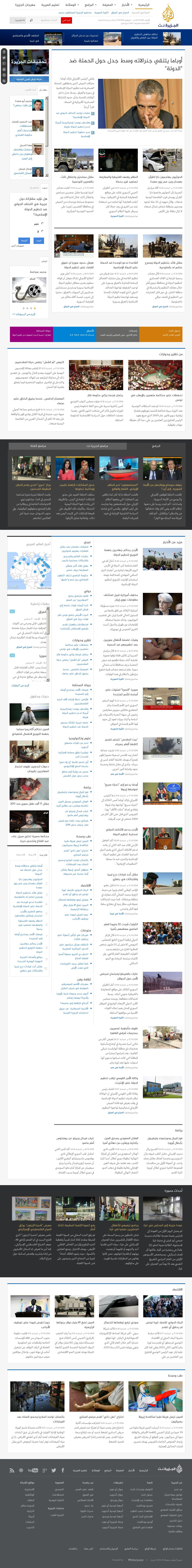 Al Jazeera at Wednesday Sept. 17, 2014, 1:11 p.m. UTC