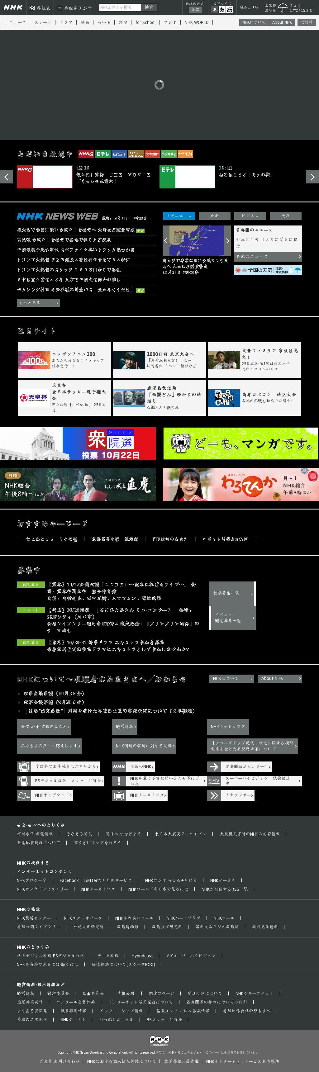 NHK Online at Saturday Oct. 21, 2017, 7:11 a.m. UTC