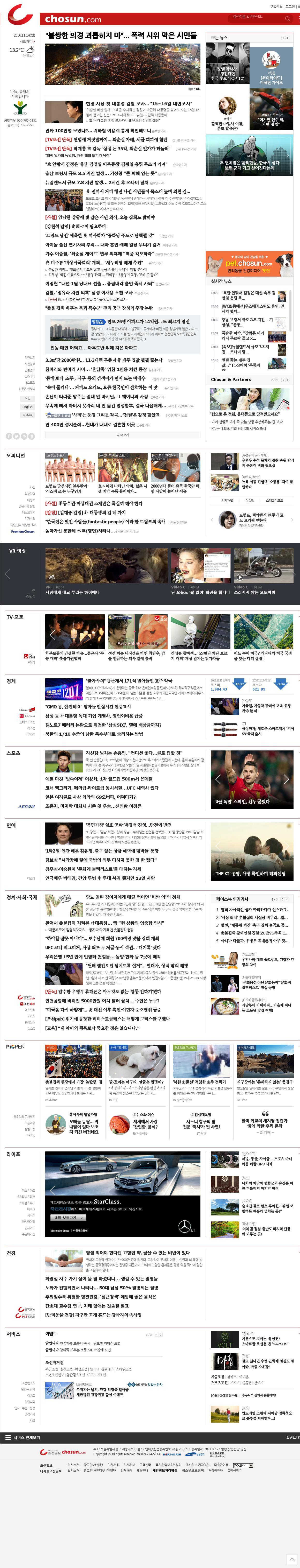 chosun.com at Sunday Nov. 13, 2016, 3:02 p.m. UTC